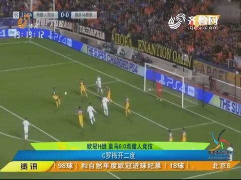 欧冠H组 皇马6:0希腊人竞技 C罗梅开二度