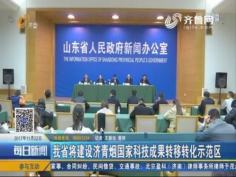山东省将建设济青烟国家科技成果转移转化示范区