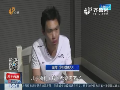 济南:盗窃医院取款机 被发现后杀人灭口