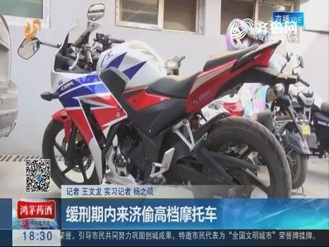 济南:缓刑期内来济偷高档摩托车