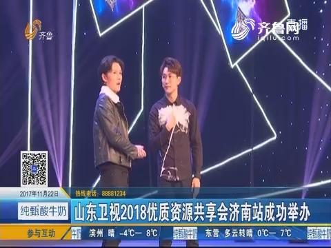 龙都longdu66龙都娱乐卫视2018优质资源共享会济南站成功举办