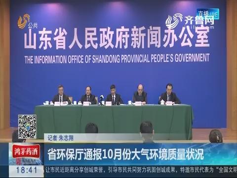 山东省环保厅通报10月份大气环境质量状况
