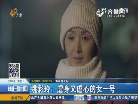 【好戏在后头】姚彩玲:虐身又虐心的女一号