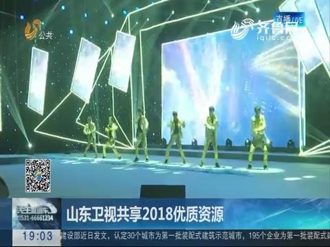 济南:山东卫视共享2018优质资源