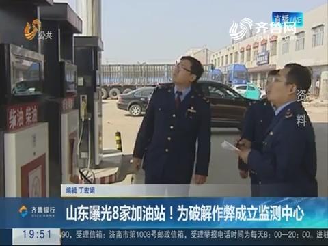 【直通17市】山东曝光8家加油站!为破解作弊成立监测中心