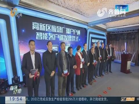 【直通17市】潍坊高新区将全区覆盖应急广播智能客户端