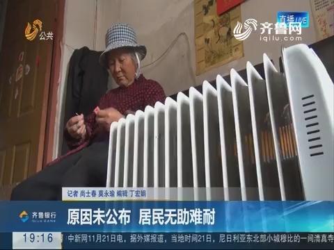 【重磅问政】莒南:供热公司公开致歉 称将尽快解决供暖问题