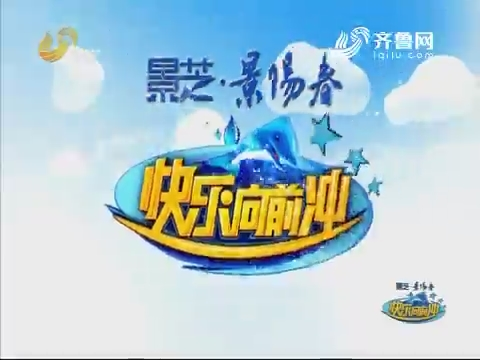 20171122《快乐向前冲》:勇士接力赛 新老接力对抗赛第三场
