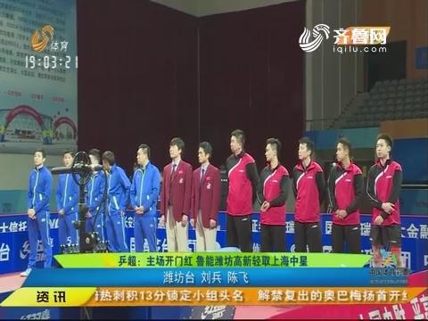 乒超:主场开门红 鲁能潍坊高新轻取上海中星