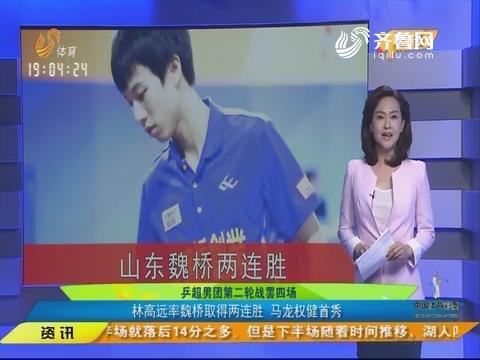 乒超男团第二轮战罢四场 林高远率魏桥取得两连胜 马龙权健首秀