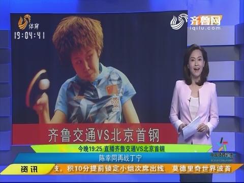 11月22日晚19:25直播齐鲁交通VS北京首钢 陈幸同再战丁宁