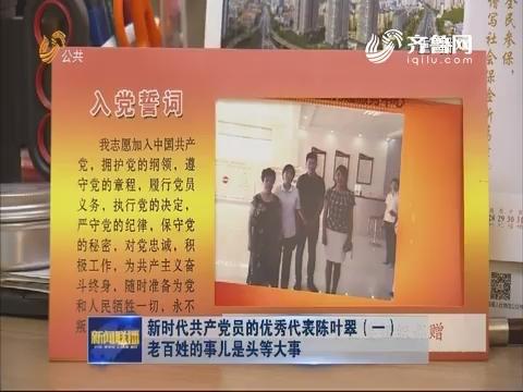 新时代共产党员的优秀代表陈叶翠(一)老百姓的事儿是头等大事