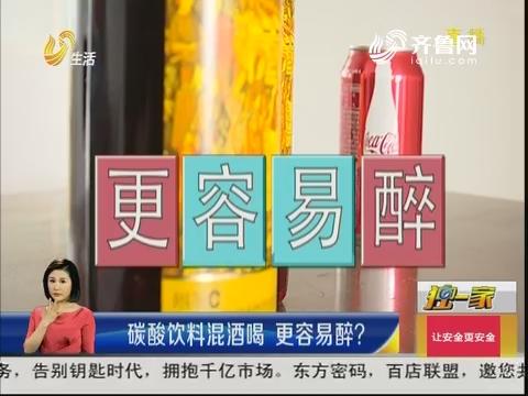 独一家:碳酸饮料混酒喝 更容易醉?