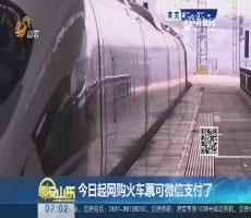 11月23日起网购火车票可微信支付了