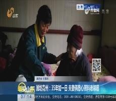 潍坊青州:35年如一日 夫妻俩悉心照料老邻居