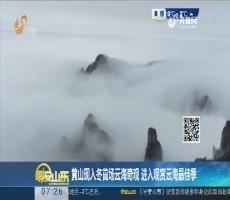 黄山现入冬首场云海奇观 进入观赏云海最佳季