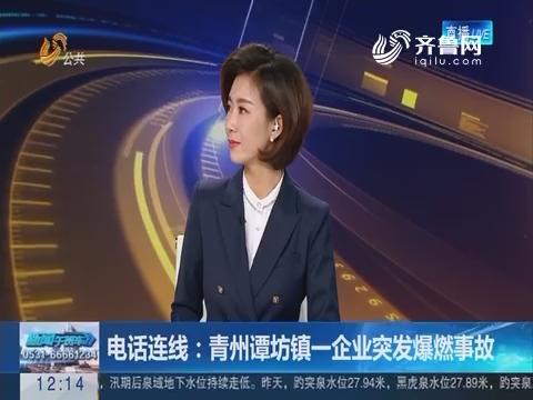 电话连线:青州谭坊镇一企业突发爆燃事故