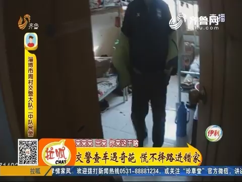 淄博:交警查车遇奇葩 慌不择路进错家