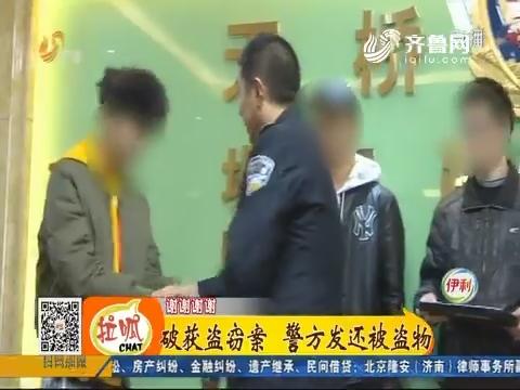 济南:破获盗窃案 警方发还被盗物