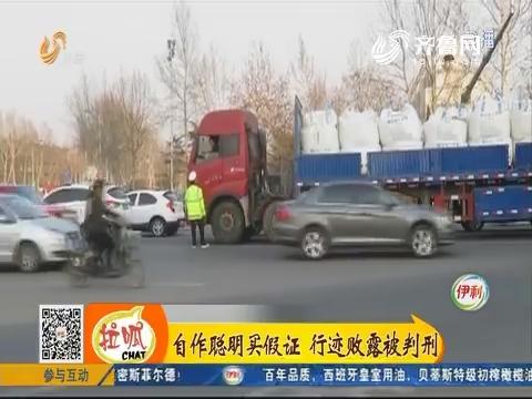 淄博:自作聪明买假证 行迹败露被判刑