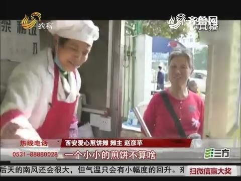 【今日微话题】爱心煎饼摊:大妈天天免费给流浪汉做煎饼