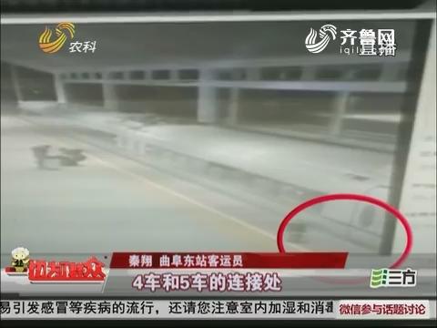 曲阜:三岁女童险被卷入动车 客运员及时救起