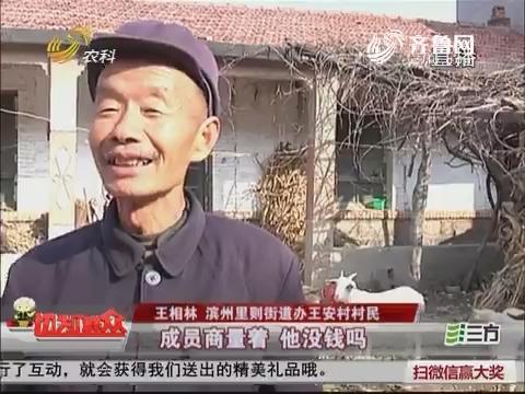 """【滨州""""牵羊顶账""""事件】羊吃了 村委赔老汉800元!"""