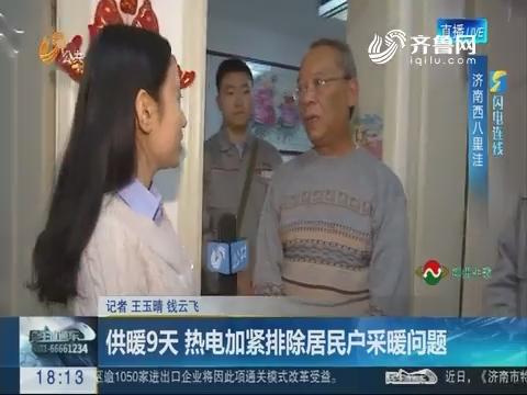 【闪电连线】济南:供暖9天 热电加紧排除居民户采暖问题