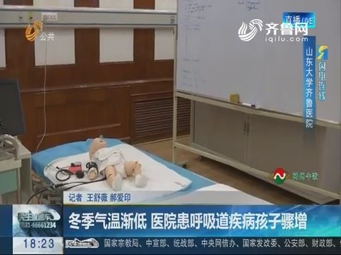 闪电连线:冬季气温渐低 医院患呼吸道疾病孩子骤增