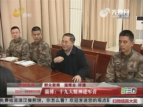 【群众新闻】淄博:十九大精神进军营