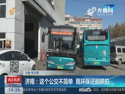 济南:这个公交不简单 既环保还能抓拍