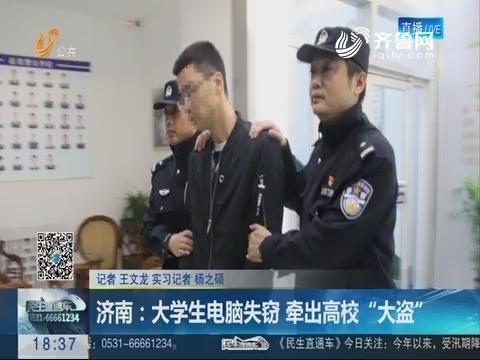 """济南:大学生电脑失窃 牵出高校""""大盗"""""""