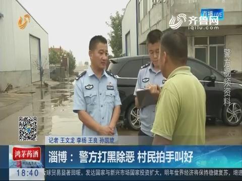 淄博:警方打黑除恶 村民拍手叫好