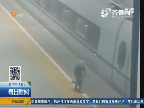 曲阜:3岁女童下车险跌落高铁站台 客运员出手相救