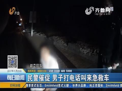 青岛:事故现场 怀抱伤者自称是同事