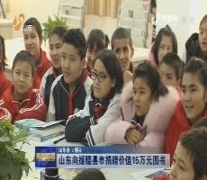 山东向援疆县市捐赠价值15万元图书