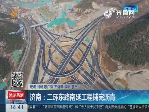 济南:二环东路南延工程铺完沥青
