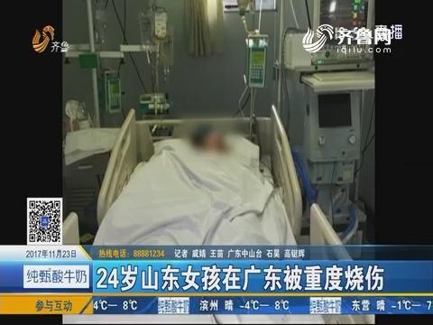 山东姑娘广东烧伤 母亲探访途中车祸身亡  鲁粤两省联动救助