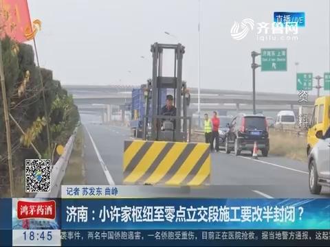 济南:小许家枢纽至零点立交段施工要改半封闭?