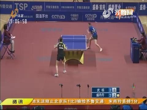 乒超联赛武杨VS盛丹丹精彩回放