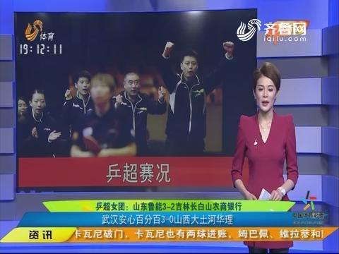 乒超女团:山东鲁能3-2吉林长白山农商银行 武汉安心百分百3-0山西大土河华理