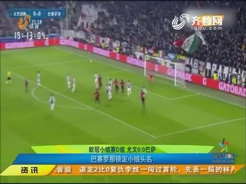 欧冠小组赛D组 尤文0:0巴萨 巴塞罗那锁定小组头名