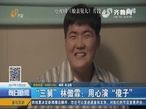 """【好戏在后头】""""三舅""""林傲霏:用心演""""傻子"""""""