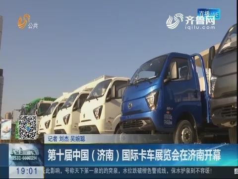 第十届中国(济南)国际卡车展览会在济南开幕