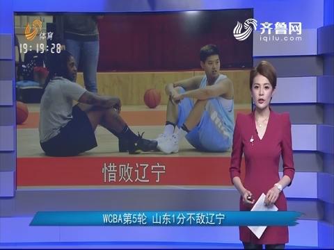 WCBA第5轮 山东1分不敌辽宁