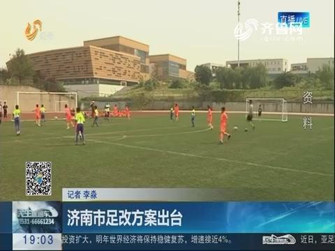 济南市足改方案出台 将大力发展校园足球