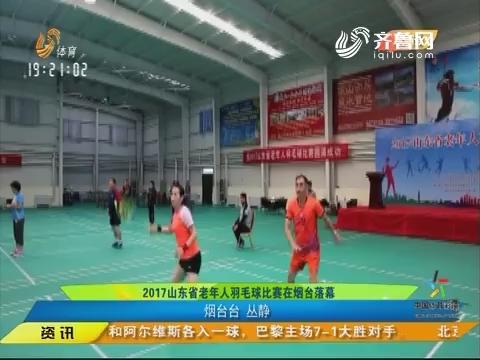 闪电速递:2017山东省老年人羽毛球比赛在烟台落幕