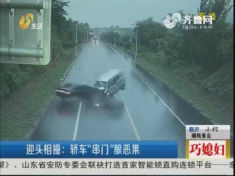 """博山:迎头相撞 轿车""""串门""""酿恶果"""