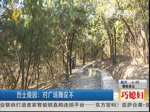 济南:烈士陵园 对广场舞说不