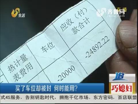 滨州:买了车位却被封 何时能用?